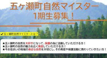 五ヶ瀬町自然マイスター1期生募集!