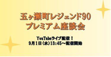 【イベント】『五ヶ瀬町レジェンド90』YouTubeで生配信!