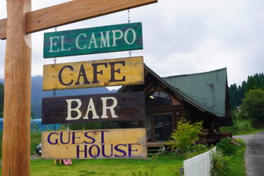 オシャレなカクテル飲むならここしかない!五ヶ瀬町鞍岡のゲストハウス&BARエルカンポ